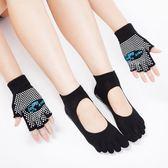 瑜伽襪子瑜伽襪防滑專業女全棉瑜伽襪子瑜伽手套瑜伽用品健身襪子套裝 歐萊爾藝術館