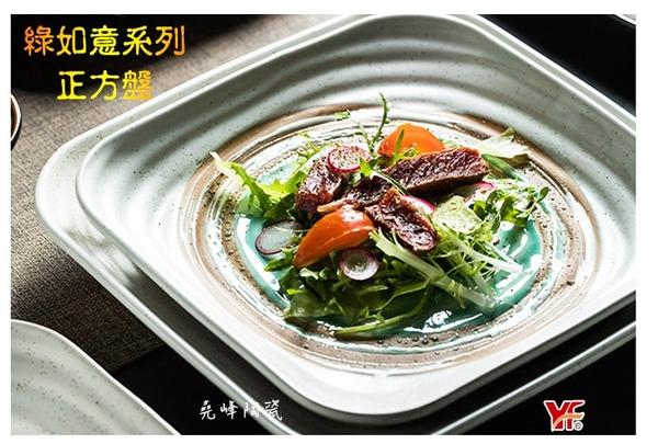 【堯峰陶瓷】日式餐具 綠如意系列 7.5吋正方盤(單入) 水果盤|壽司盤|早餐盤|西盤餐|套組餐具系列