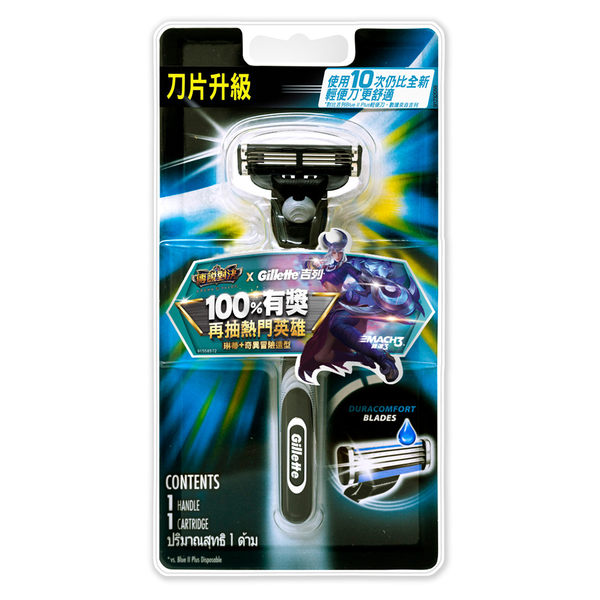 吉列 Gillette 鋒速3刮鬍刀架(1刀架+1刀頭)