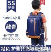 兒童書包書包小學生男1-3-4-6年級5兒童護脊6-12歲女童男童學生後背包igo 伊蒂斯女裝