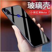 純色鋼化玻璃殼 紅米 Note 7 手機殼 防摔 硅膠軟邊 強化玻璃 全包邊 紅米 note7 保護套