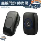 家用門鈴 無線安裝設計 無線電鈴 迎賓鈴 MET-A36 緊急通知 護理呼叫器《儀特汽修》