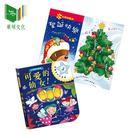 【華碩文化】歡樂聖誕組