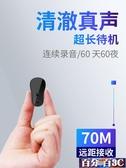 錄音筆 錄音筆小專業高清降噪超長待機遠程錄筆音大容量便攜式隨身錄音器 百分百