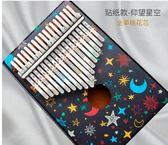 安德魯17音拇指琴卡林巴琴kalimba卡靈巴手指鋼琴初學者便攜樂器  卡卡西