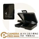 ◎相機專家◎ CameraPro 白色記憶卡盒 SD 內存卡收納盒 可收納 4SD 方便攜帶 防塵 GK-4SD