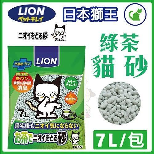 *KING WANG*日本LION獅王《綠茶貓砂》天然茶葉香氣貓砂7L