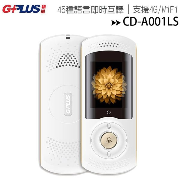 GPLUS 速譯通CD-A001LS 4G/WiFi 雙向智能翻譯機◆送GPLUS小旋風循環扇