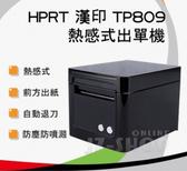 【免運】HPRT 漢印 TP809 熱感式出單機/收據機/出票機/取票機