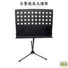 [網音樂城] 大譜架 譜架 台製 超高 DM架 台灣 製造 小提琴 立姿 演奏