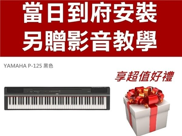YAMAHA P125 電鋼琴 黑色單琴款 附原廠配件公司貨一年保固(P115 後續機種 P-125)
