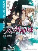 【輕小說】Sword Art Online 刀劍神域 (1~20)~全新品,全館免運