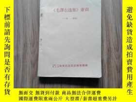 二手書博民逛書店罕見《毛澤東選集》索引(一卷~四卷)Y189911 海軍政治部宣
