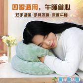 午睡辦公室睡覺神器學生午休枕頭小抱枕LY3198『愛尚生活館』
