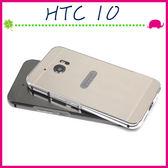 HTC 10 (M10) 5.2吋 鏡面PC背蓋+金屬邊框 電鍍手機殼 拉絲紋保護殼 推拉式手機套 硬殼 壓克力保護套
