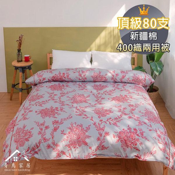 【青鳥家居】頂級400織80支新疆棉雙人舖棉兩用被套(常花-粉)