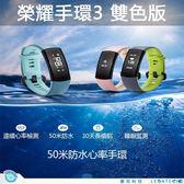榮耀 手環3 智能手錶 心率 燃脂 睡眠 跑步 距離 配速 50米防水 訊息來電顯示續航30天