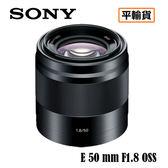 送保護鏡清潔組 3C LiFe SONY 索尼 E 50mm F1.8 OSS 鏡頭 SEL50F18 平行輸入 店家保固一年