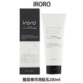 IRORO 豐盈專用潤髮乳 200ml 沖水護髮乳