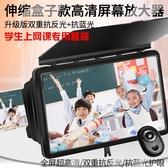 大屏超清螢幕放大看劇鏡投影20顯示大屏高清藍光3d網課上課 全館免運