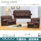 《固的家具GOOD》294-10-AD 868型半牛厚皮沙發/整組/1+2+3【雙北市含搬運組裝】