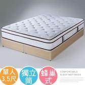 Homelike 蘿塔三線Q彈蜂巢式獨立筒床墊-單人3.5尺