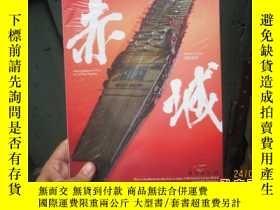 二手書博民逛書店戰艦模型製作指南:就日本海軍航空母艦赤誠篇(罕見沒開封)Y208