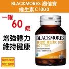 BLACKMORES 澳佳寶 vitC 1000mg (60錠裝/罐) 元氣健康館