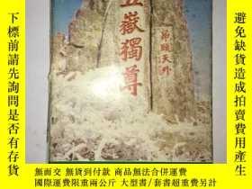 二手書博民逛書店C12罕見明信片:泰山(共12張)Y16651 中國旅遊出版社