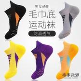 3雙|專業運動襪男女加厚防臭籃球船襪跑步毛巾底短襪子中筒【毒家貨源】