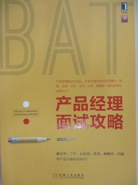 【書寶二手書T4/財經企管_JAB】產品經理面試攻略_LAN JING BU LUO ZHU, 藍鯨部落