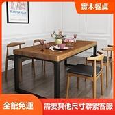 餐桌可定制北歐長方形現代簡約餐桌椅組合飯桌復古鐵藝實木桌子家用小戶型【快速出貨】