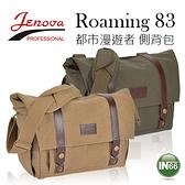 JENOVA 吉尼佛 ROAMING 83 漫遊者系列 側背包 【27*15*19.5cm】 附防雨罩