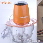 絞肉機 SD-JR02絞肉機家用電動小型攪餡切菜打碎肉機蒜泥蒜蓉攪拌機 小艾時尚