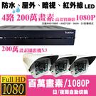 高雄/台南/屏東監視器/200萬畫素1080P-AHD/套裝DIY【4路監視器+200萬戶外型攝影機*3支】