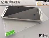 【9H硬度GLASS】HTC Desire 816 820 530 626 628 630 650 825 826 828 玻璃貼膜螢幕保護貼膜