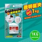 成功 透明磁夾-1kg