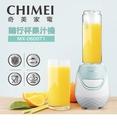 (福利電器) CHIMEI奇美 健康隨行杯冰沙果汁機 MX-0600T1 隨行果汁機 冰涼夏天 果汁機 冰沙機 可超取