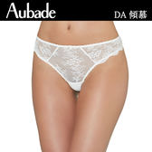 Aubade-傾慕S-L蕾絲丁褲(牙白)DA