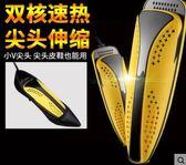 烘鞋器干鞋器除臭伸縮成人加熱家用哄鞋子烘干機烤鞋暖鞋器