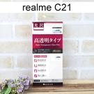 【ACEICE】鋼化玻璃保護貼 realme C21 (6.5吋)