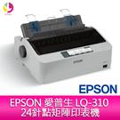 EPSON 愛普生 LQ-310 24針點矩陣印表機