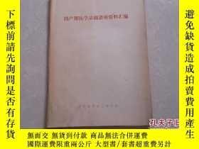 二手書博民逛書店罕見圍產期醫學基礎講座資料彙編Y25473 中華醫學會上海分會