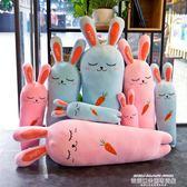 胡蘿蔔抱枕長條枕毛絨玩具兔子布娃娃公仔大號睡覺玩偶生日禮物女 【爆款特賣】LX