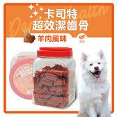 【力奇】卡司特 超效潔齒骨-羊肉風味-短支(3.5cm)-800g/桶裝 -420元 可超取 (D001G01)