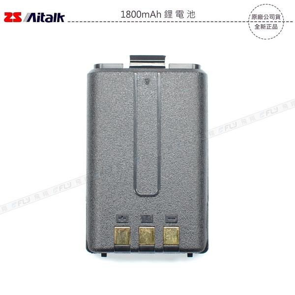《飛翔無線》ZS Aitalk 1800mAh 鋰電池│公司貨│適用 AT-3158 AT-3069A│原廠高容量