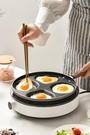 煎雞蛋鍋蛋餃模具不粘鍋小煎鍋四孔平底鍋家用荷包蛋早餐煎蛋神器 LX 春季新品