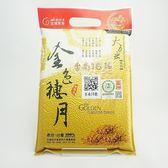 [台南16號 臺南越光米]大力米金色穗月-1.2kg(3包,免運)
