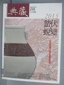 【書寶二手書T5/雜誌期刊_PAL】典藏古美術_270期_2015蜇伏蛻變
