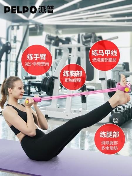派普仰臥起坐輔助器健身器材家用腳蹬拉力器瘦肚子神器運動拉力繩 麻吉好貨